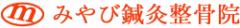 みやび鍼灸整骨院 大阪市平野区 女性スタッフによる施術